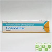 コスメライトクリーム(COSMELITE CREAM) 15gm