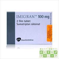 イミグラン 100mg 2錠