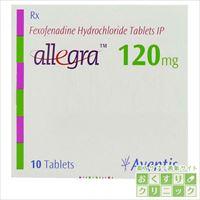 アレグラ 120mg 10錠