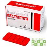 アルダクトン(ALDACTONE) 25mg 30錠