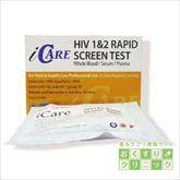 HIV(エイズ)検査キット iCARE