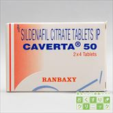 カベルタ(CAVERTA) 50mg 8錠