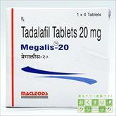 メガリス(MEGALIS) 20mg 4錠