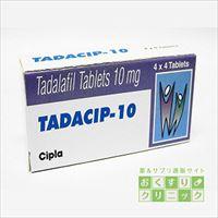 タダシップ(TADACIP) 10mg 16錠
