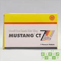 ムスタングチュアブル(MUSTANG CT) 100mg 7錠