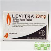 レビトラ(LEVITRA) 20mg 4錠